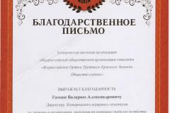 Благ. письмо конной секции_Общество слепых_2019
