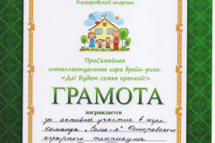 Грамота _Кем епархия_участие_май 2019