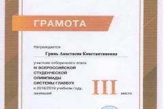 Грамоты - 0001