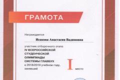 Грамоты - 0002