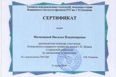 Диплом городская олимпиада - 0003