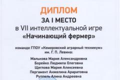 Диплом за 1 место_Нач. фермер_РССМ_27.02.2019