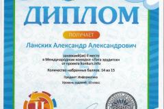 Ланских - диплом 2 степени - информатика