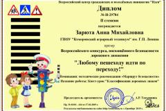 Zaryuta_Anna_Mikhaylovna