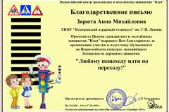 Zaryuta_Anna_Mikhaylovna_1