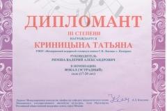 Криницына Т._Диплом 3 степени_Межд. конкурс