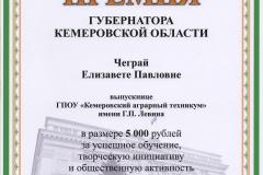 Награждение - 0009