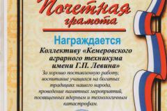 Почетная грамота_Союз Чернобль_2018