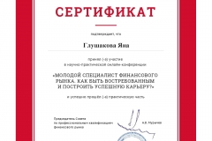 Сертификат - 0001