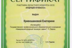 Сертификат 1 - 0003