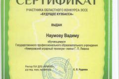 Сертификат 1 - 0005