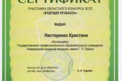 Сертификат 1 - 0006