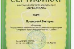 Сертификат 1 - 0008