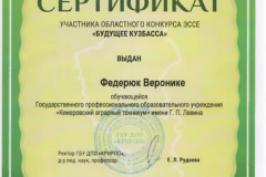 Сертификат 1 - 0009