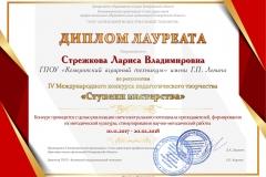 Стрежкова Л.В._диплом лауреата_Ступени маст-2018