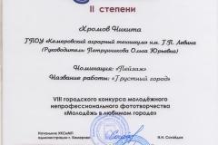 Хромов Н._диплом 2 степени_Адм. Кемерово_2018