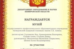Диплом ДОиН _ участие в обл. конкурсе музеев_2018
