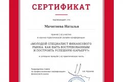 Сертификат - 0002