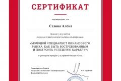 Сертификат - 0003