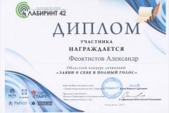 Фектистов_диплом_заяви о себе