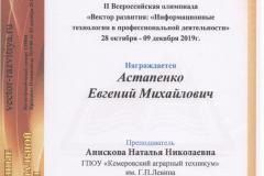 Астапенко_Дплом 3 степени_В_2019