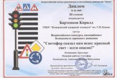 Бартенков К._Дипплом 3 ст_В_21.10.2019