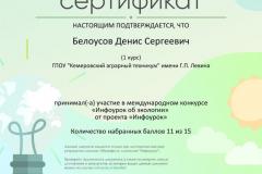 Белоусов Д._сертификат Межд. конкурса по экологии_17.05.2020