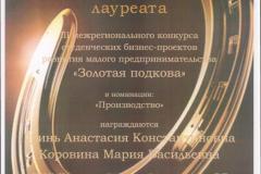 Гринь А., Коровина М._Диплом лауреата ДОиН _23.01.2020