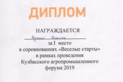 Жученко Н._Диплом 1 м._Весел. старты_28.06.2019