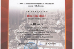 Иванов И._3 место_Строки Победы_08.05.2020