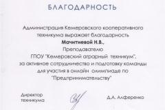 Мачитиева Н.В._Благодарность _олимпиада Предпринимательство_2020