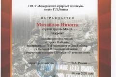 Михайлов Н._Лауреат_Строки Победы_08.05.2020