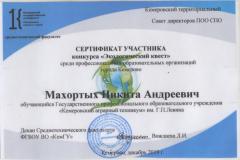 Сертификаты - 0001