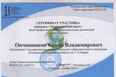 Сертификаты - 0002