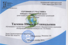 Сертификаты - 0004