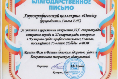 Сертификат 2 - 0001