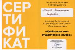 Сертификат 2 - 0002