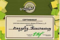 Сертификат 2 - 0003