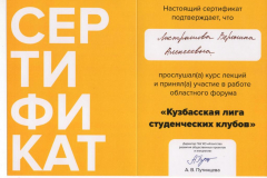 Сертификат 2 - 0005