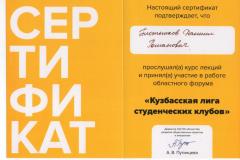 Сертификат 2 - 0008