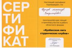 Сертификат 2 - 0009