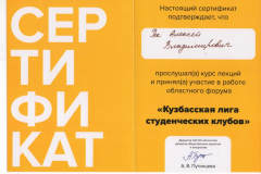 Сертификат 2 - 0010