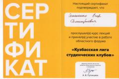 Сертификат 2 - 0011