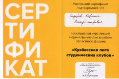Сертификат 2 - 0012