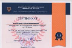 Сертификат 2 - 0013