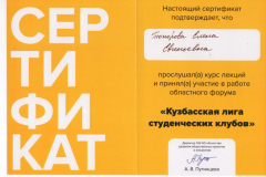 Сертификат 2 - 0014