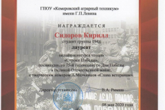 Сидоров К._3 место_Строки Победы_08.05.2020