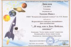 Таскин П._Диплом 1 ст_В_12.03.2019