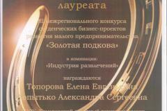 Топорова Е., Лапытько А._Диплом лауреата_ ДОиН _23.01.2020