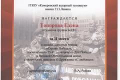 Топорова Е._2 место_Строки Победы_08.05.2020